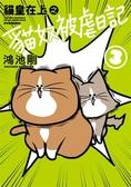 貓皇在上之貓奴被虐日記(3)