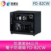 分期零利率 防潮家84公升電子防潮箱 FD-82CW