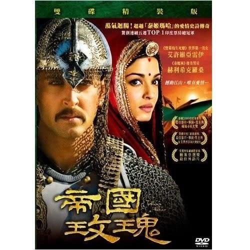 帝國玫瑰DVD (平裝版) Jodhaa Akbar 寶萊塢生死戀艾許維亞雷伊奇魔俠赫利希克羅桑  (購潮8)