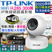 【台灣安防】監視器 網路攝影機 TP-Link 搖頭機 WIFI 手機遠端 300萬鏡頭 人形偵測 免主機