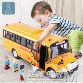校車玩具模型仿真公交車大號幼兒園校車巴士男孩音樂慣性汽車 聖誕節全館免運