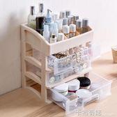 抽屜式化妝品收納盒梳妝台整理盒收納架桌面塑料多層護膚品置物架 卡布奇諾igo