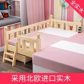 兒童床 實木兒童床男孩單人床女孩公主床可拼接大床帶護欄加寬邊床嬰兒床igo 寶貝計畫