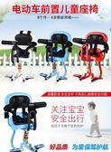 電動車兒童座椅前置嬰兒小孩寶寶自行車踏板車電瓶車摩托安全坐椅 智聯igo