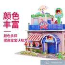 玩具 兒童拼圖立體3d模型男女孩手工diy房子寶寶益智玩具拼裝智力成年