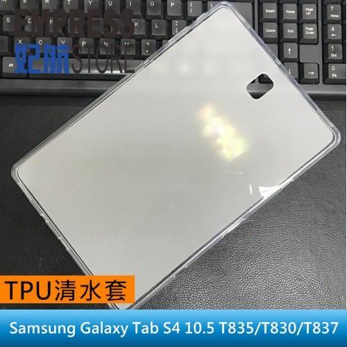 【妃航】三星 Galaxy Tab S4 10.5 T835/T830/T837 平板 外光滑/內磨砂 TPU 清水套