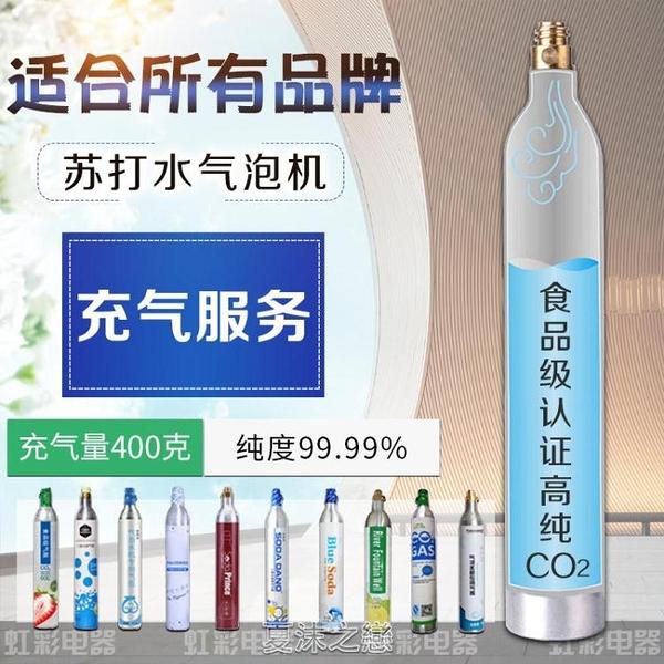 蘇打水氣泡機氣瓶換氣二氧化碳氣罐灌充氣氣泡水機加氣食品級co2 現貨快出