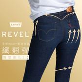 Levis 女款 Revel 高腰緊身提臀牛仔褲 / 超彈力塑形布料 / 暈染刷白