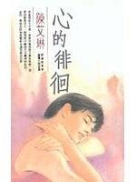 二手書博民逛書店 《心的徘佪》 R2Y ISBN:9575440005│陳艾琳