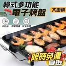 電烤盤 燒烤盤 烤肉鍋 110V 68x28cm 無煙 多功能 不沾韓式燒烤盤 加厚 串燒 燒肉 特大號