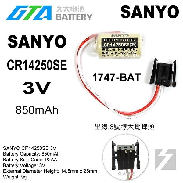 ✚久大電池❚ 日本 三洋 SANYO FDK CR14250SE 1747-BAT 蝴蝶頭 【PLC工控電池】SY5