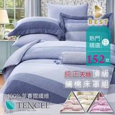 天絲床罩八件組 雙人5x6.2尺 100%頂級天絲 萊賽爾 附正天絲吊卡 BEST寢飾 另有加大 特大 A1