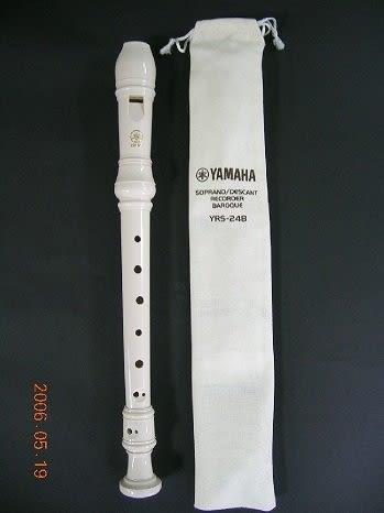 【樂器館】山葉 YRS-24B 高音直笛+保護套+直法表(保證公司貨)