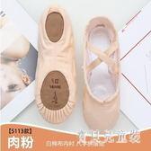 軟底練功舞蹈鞋 女成人貓爪鞋帆布形體鞋跳舞兒童芭蕾舞鞋 BT1693『寶貝兒童裝』
