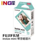 FUJIFILM instax mini 拍立得底片 藍綠色邊框 SKY BLUE Tiffany綠 富士 8 9 25 90 SP2 Lipaly