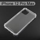 【Dapad】空壓雙料透明防摔殼 iPhone 12 Pro Max (6.7吋)