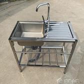 水槽不銹鋼水槽台面一體304廚房單槽帶支架簡易家用出租房洗菜盆碗池 多色小屋YXS