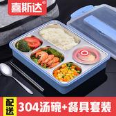 便當盒 304不銹鋼保溫飯盒1層加深大號便當盒食堂密封湯碗成人餐盒快餐盤【中秋節】