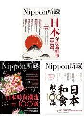 Nippon所藏日語嚴選講座套書:(日本年度新鮮事100選、日本時尚潮流100選...