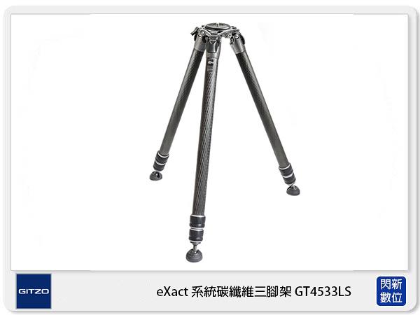 【分期零利率】Gitzo eXact Systematic GT4533LS 系統碳纖維 三腳架 4號腳 (公司貨)