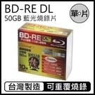 錸德代工 外銷日本版 2X BD-RE DL 50G 藍光燒錄片 單片50元 可重覆燒錄 可印片