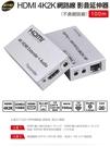 [哈GAME族]免運費 可刷卡 伽利略 HDMI 4K2K 網路線 影音延伸器100m(HDR4100)