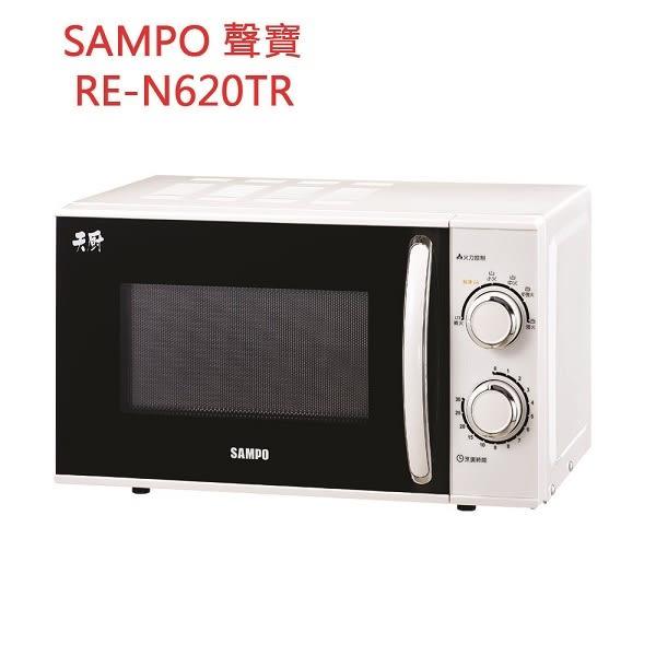 『SAMPO』☆聲寶 20L機械式微波爐 RE-N620TR *免運費*