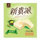 宏亞新貴派綠茶口味225g【愛買】