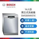 【南紡購物中心】【BOSCH 博世】14人份獨立式洗碗機 SMS88MI01X (含基本安裝)