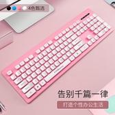 筆電鍵盤 COOLXSPEED K1808巧克力鍵盤辦公游戲筆記本外接電腦有線無線USB 鉅惠85折