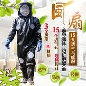 防蜂衣 馬蜂服防蜂衣連身加厚帶風扇全套透氣專用胡蜂防護服全身抓馬蜂衣YTL