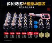 康順福拔罐器26罐裝真空家用氣槍抽氣式磁療加厚拔火罐非玻璃氣罐