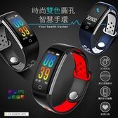 時尚雙色圓孔智慧手環【CB0036】彩色螢幕 計步器 運動手錶 運動手環 電子錶 卡路里 心跳