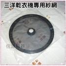 【新莊信源】全新【三洋乾衣機專用紗網 】SD-76U-1
