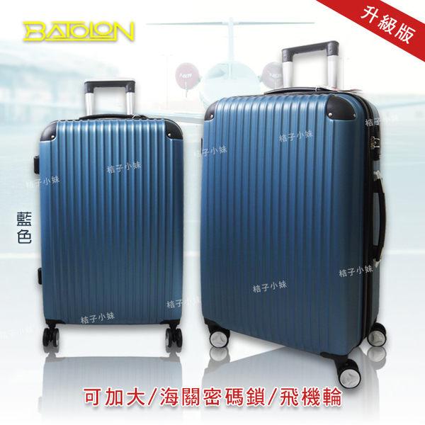 新版 BATOLON 寶龍 行李箱 28吋 旅行箱 ABS 拉桿箱  防撞護角 海關密碼鎖 萬向8輪 可加大 桔子小妹