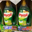 [COSCO代購] CA393577 Persil 寶瀅全效能洗衣凝露 4公升/100次用量