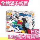 【小福部屋】日本空運 LaQ 魔幻玩具車...