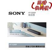 【限時回饋+24期0利率】SONY HT-S200F 單件式 環繞 家庭劇院 SOUNDBAR 公司貨