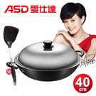 ASD經典超耐磨炒鍋40cm(贈耐熱煎匙)