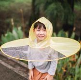 創意兒童飛碟雨衣帽傘寶寶祖國的花朵專用雨傘男童女童幼兒園小孩【限時八五折】