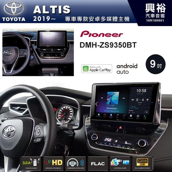 【PIONEER】2019~年TOYOTA ALTIS專用DMH-ZS9350BT 9吋螢幕主機 *WiFi+Apple無線CarPlay