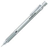 施德樓 MS925 25 專家級自動鉛筆