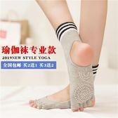 瑜伽襪 瑜伽襪子防滑專業女士五指襪瑜珈運動襪露趾背襪棉質襪子吸汗防臭 童趣屋