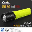 FENIX SE10本安型防爆手電筒