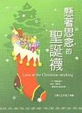 二手書博民逛書店 《懸著思念的聖誕襪》 R2Y ISBN:9578118023│情人工作室策劃