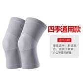 南極人自發熱護膝秋冬男女士薄款四季膝蓋漆關節防寒保暖炎老寒腿