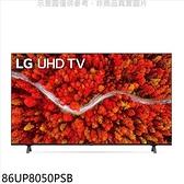 《結帳打95折》LG樂金【86UP8050PSB】86吋直下式4K電視(含標準安裝)