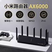 小米路由器 AX6000 路由器 分享器 數據機 網路分享 增強訊號 放大器 高通六核 5G wifi6 不支援sim卡