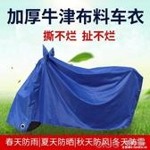 摩托車車罩子防曬防塵防雨遮陽隔熱蓋布四季通用電瓶電動車車套衣 深藏blue