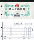《享亮商城》002C  現金支出傳票(100張)打孔
